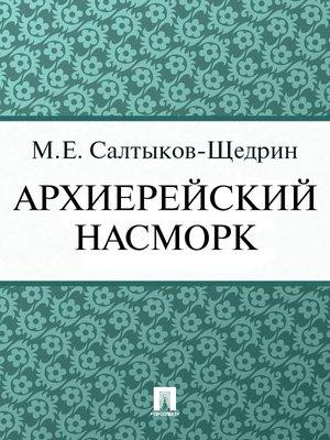 cover image of Архиерейский насморк