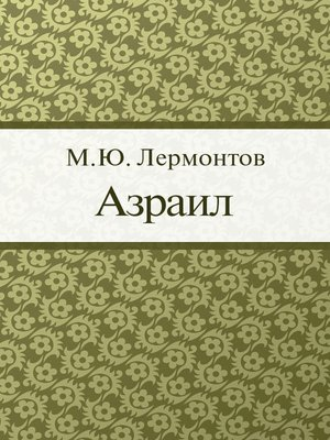 cover image of Азраил