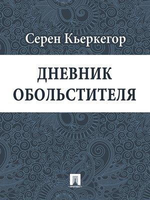 cover image of Дневник обольстителя