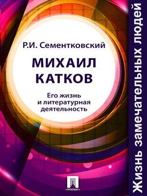 cover image of Михаил Катков. Его жизнь и литературная деятельность