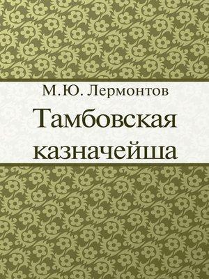 cover image of Тамбовская казначейша