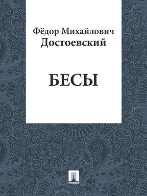cover image of Бесы