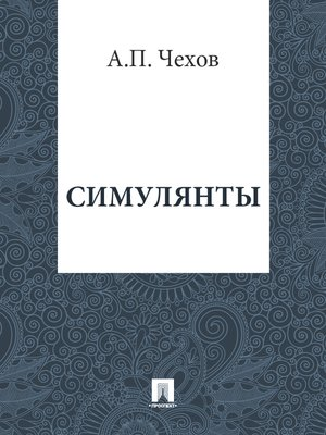 cover image of Симулянты