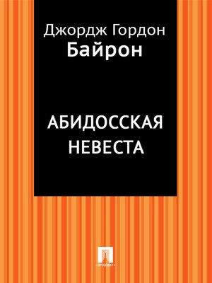 cover image of Абидосская невеста