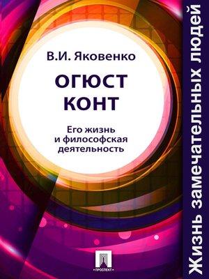 cover image of Огюст Конт. Его жизнь и философская деятельность
