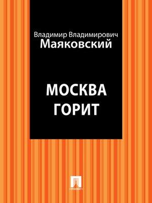 cover image of Москва горит