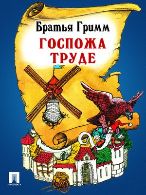 cover image of Госпожа Труде