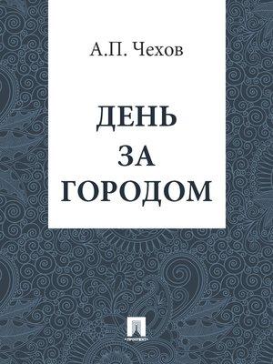 cover image of День за городом