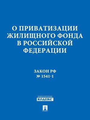 """cover image of ФЗ РФ """"О приватизации жилищного фонда в Российской Федерации"""""""