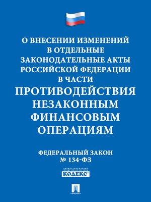 """cover image of ФЗ РФ """"О внесении изменений в отдельные законодательные акты Российской Федерации в части противодей"""