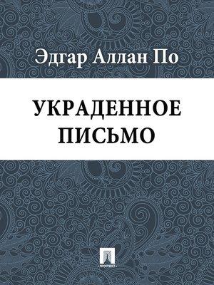 cover image of Украденное письмо