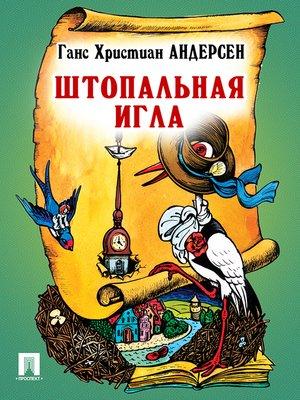 cover image of Штопальная игла