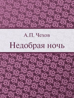 cover image of Недобрая ночь