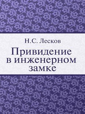 cover image of Привидение в инженерном замке
