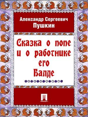 cover image of Сказка о попе и о работнике его Балде