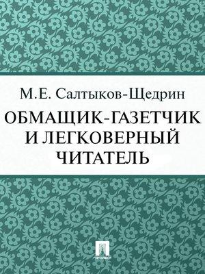 cover image of Обманщик-газетчик и легковерный читатель