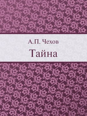 cover image of Тайна