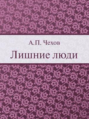 cover image of Лишние люди