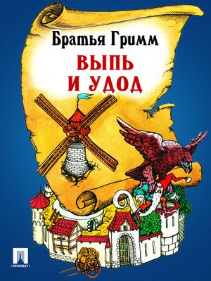cover image of Выпь и удод