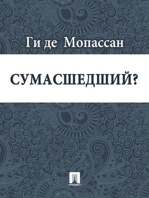 cover image of Сумасшедший?