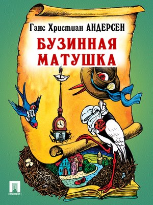 cover image of Бузинная матушка