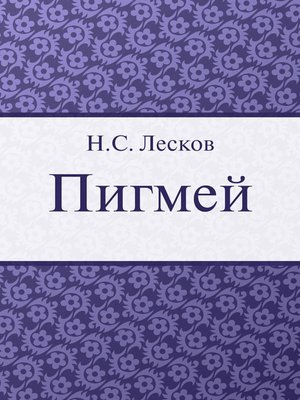 cover image of Пигмей