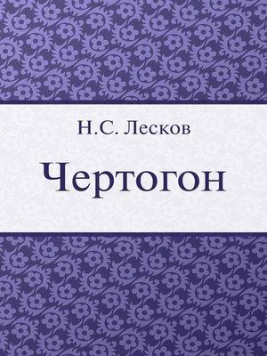 cover image of Чертогон