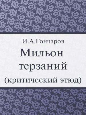 cover image of Мильон терзаний