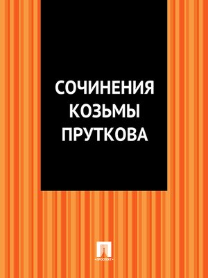 cover image of Сочинения Козьмы Пруткова