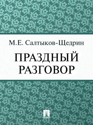 cover image of Праздный разговор