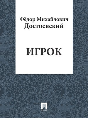 cover image of Игрок