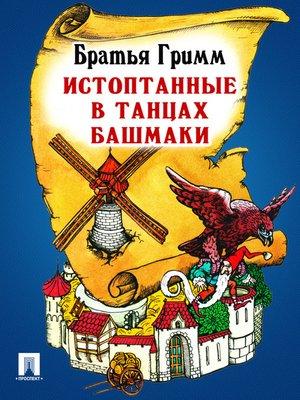 cover image of Истоптанные в танцах башмаки