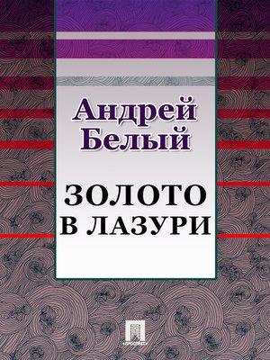 cover image of Золото в лазури