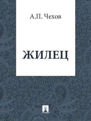 cover image of Жилец