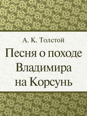 cover image of Песня о походе Владимира на Корсунь