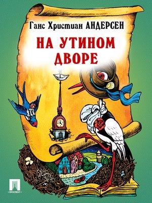 cover image of На утином дворе