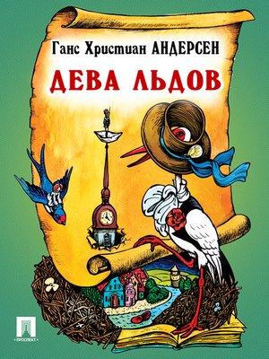 cover image of Дева льдов