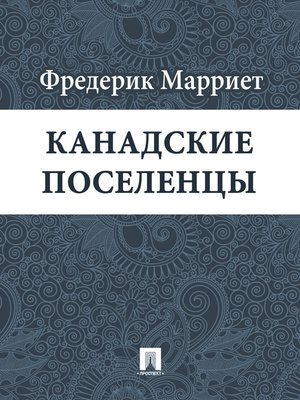 cover image of Канадские поселенцы