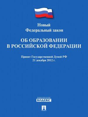 """cover image of ФЗ РФ """"Об образовании в Российской Федерации"""""""