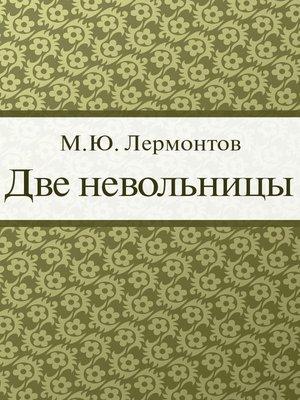 cover image of Две невольницы