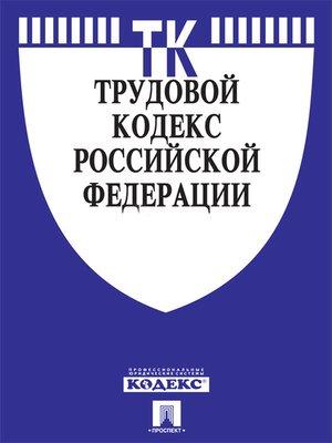 cover image of Трудовой кодекс РФ по состоянию на 01.10.2014