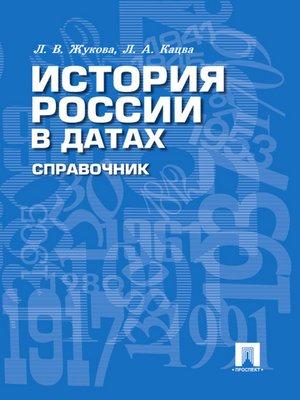 cover image of История России в датах. Справочник