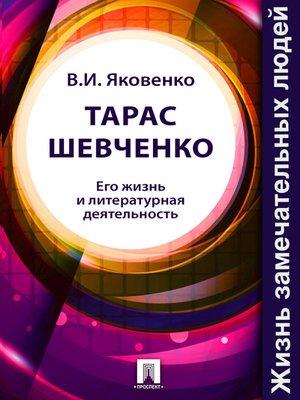 cover image of Тарас Шевченко. Его жизнь и литературная деятельность