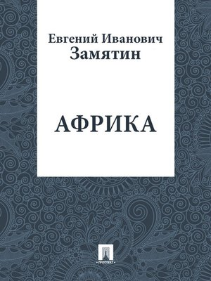 cover image of Африка