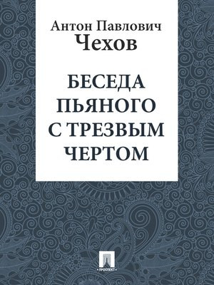 cover image of Беседа пьяного с трезвым чертом
