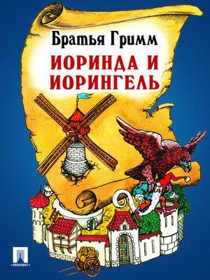 cover image of Иоринда и Иорингель
