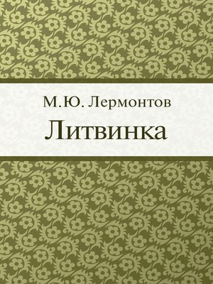 cover image of Литвинка