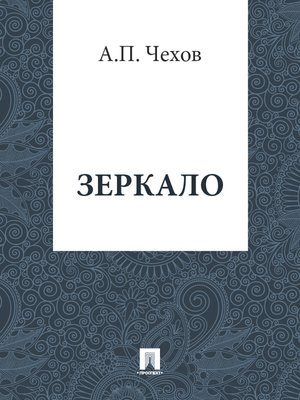 cover image of Зеркало