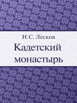 cover image of Кадетский монастырь