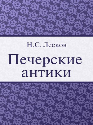 cover image of Печерские антики